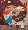 Шоколадні вірші про кохання. Видавництво Старого Лева