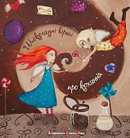 Шоколадні вірші про кохання. Видавництво Старого Лева, фото 1