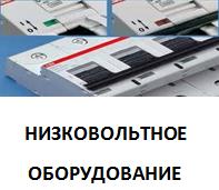 Модульные и силовые автоматы, УЗО, Диф. автоматы