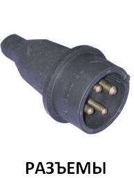 Силовые каучуковые разъемы T.Plast