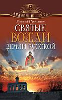 Святые вожди земли Русской, 978-5-373-05125-5