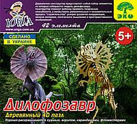 Дилофозавр деревянный эко пазл раскраска 3D