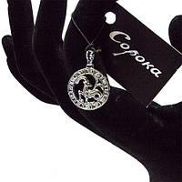 Кулон - знак зодиака  Козерог