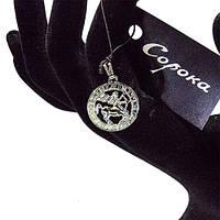 Кулон - знак зодиака  Стрелец