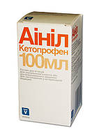 Аинил (Кетопрофен), 100 мл (оригинал)