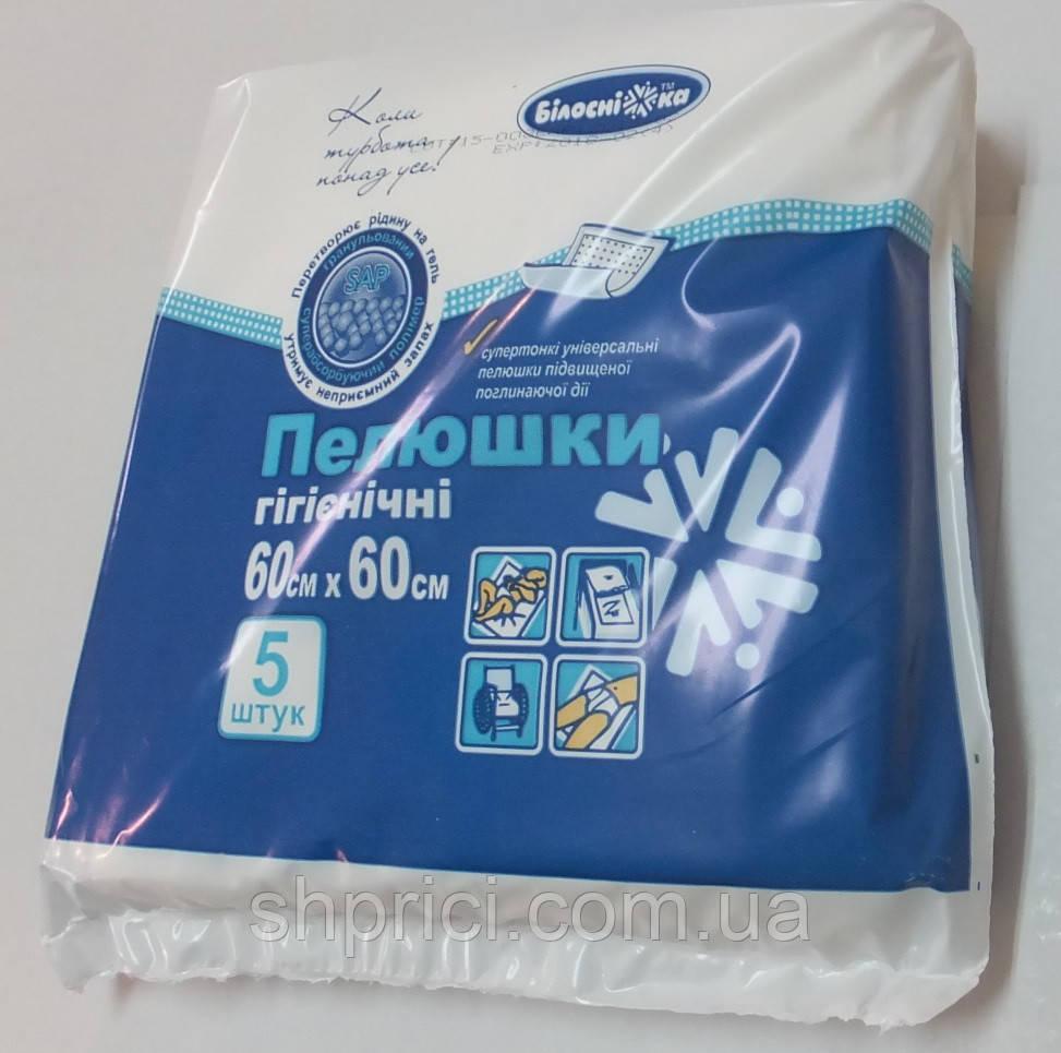 Пеленки одноразовые впитывающий 60*60 см/ упаковка 5 штук / Белоснежка