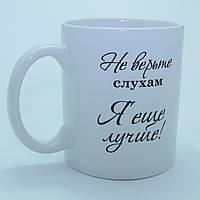 """Чашка """"Не верьте слухам - я еще лучше"""", фото 1"""