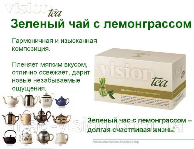 Зеленый чай с лемонграссом cпособствует общему укреплению организма, защищает организм от вредного воздействия свободных радикалов, благотворно влияет на пищеварение, замедляет процессы старения.
