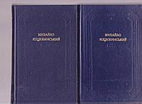 Михайло Коцюбинський твори в двух томах