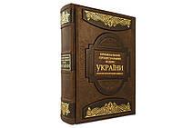 Книга кожаная Кримінальний процесуальний кодекс України