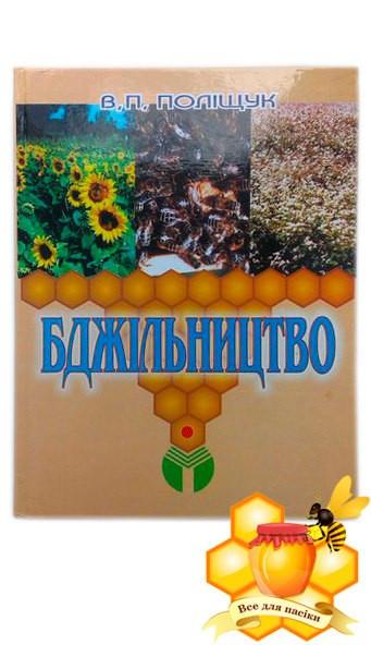 Бджільництво Поліщук В.П.