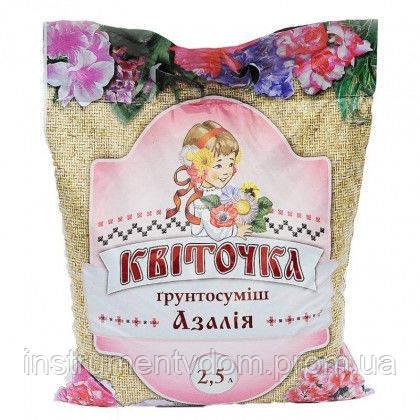 """Грунтосмесь КВИТОЧКА """"Азалия"""" (2,5 л)"""