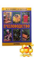 Пчеловодсво  Черевко