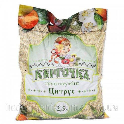 """Грунтосмесь КВИТОЧКА """"Цитрус"""" (2,5 л)"""