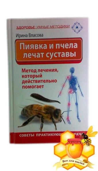 Пиявка и пчела лечат суставы