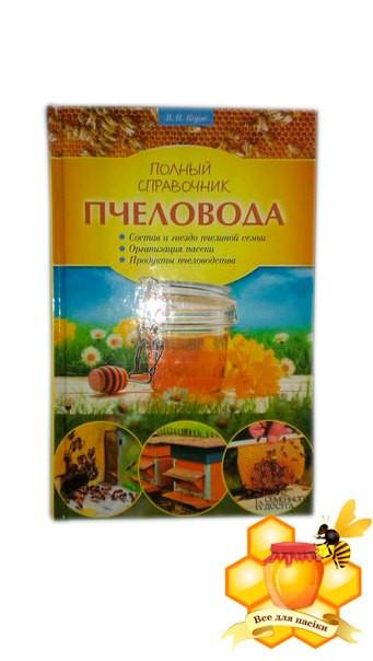 Полный справочник пчеловода Корж