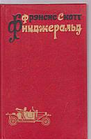 Фрэнсис Скотт Фицджеральд Избранные произведения в 3-х томах