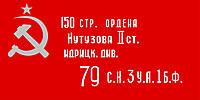 Знамя Победы - (76см*175см)