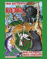 Казка про лелек та Павлика-мандрівника | Іван Багряний