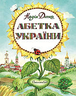 Абетка України