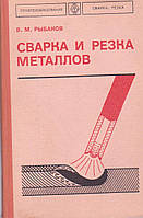 В.М. Рыбаков Сварка и резка металлов