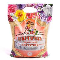 Грунтосмесь КВИТОЧКА для цветущих растений (5 л)