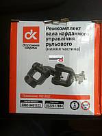 Р/к вала кардан. управления рулевого ГАЗ 3302 (нижн.часть)