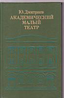 Ю.Дмитриев Академический малый театр