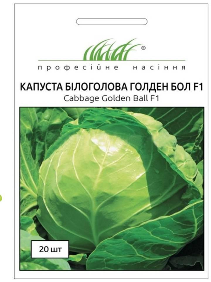 Насіння капусти білоголової Голден Бол F1 (рання), 20 шт