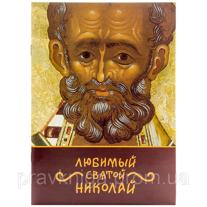 Любимый святой Николай