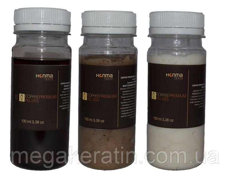 Мини-набор  для кератинового выпрямления Coffee Premium (Кофе Премиум) Honma Tokyo 3х100 мл