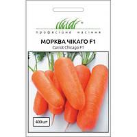 Насіння моркви Чікаго F1, 400 шт
