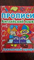 БАО Прописи. Английский язык. Рукописный шрифт