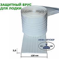 Защитный брус пвх 120 мм (привальный. днищевой, килевой), белый для защиты надувных лодок