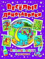 БАО Веселые динозаврики. ФИОЛЕТОВЫЙ