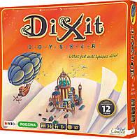 Dixit Odyssey (Диксит Одиссея) Настольная игра, фото 1