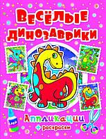 БАО Веселые динозаврики. РОЗОВЫЙ