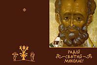 Радій Святий Миколає! Книжечка для дітей