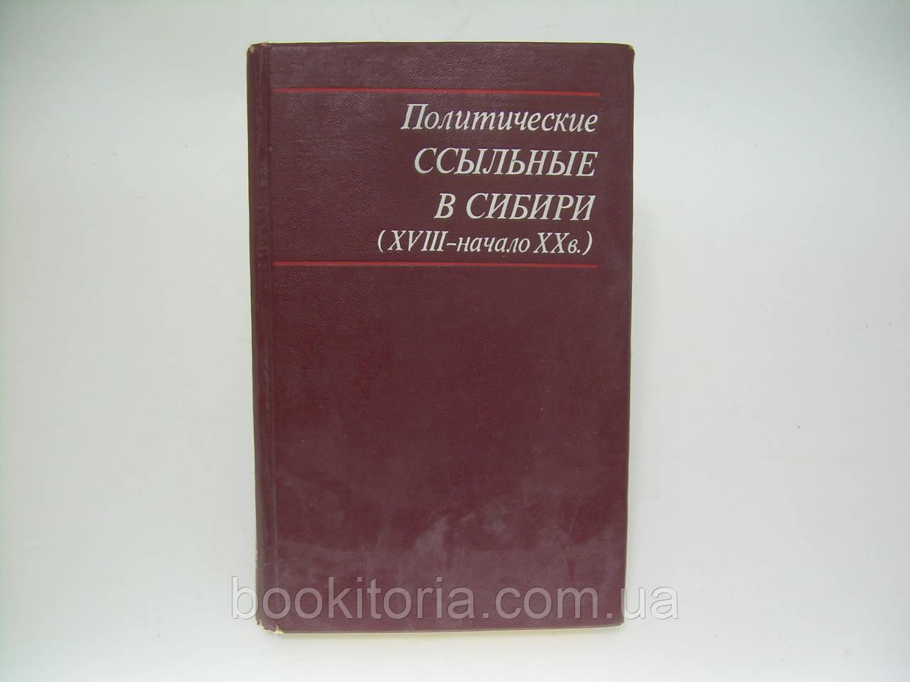 Политические ссыльные в Сибири (XVIII-начало XX в.) (б/у).