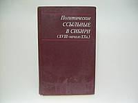 Политические ссыльные в Сибири (XVIII-начало XX в.) (б/у)., фото 1