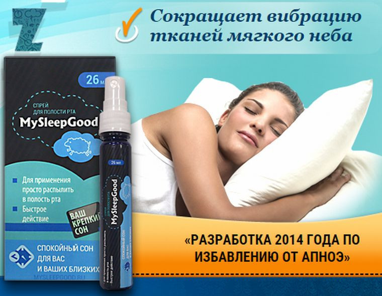 My Sleep Good спрей от храпа для полости рта