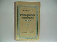 Жарков С.Н. Народные приметы и предсказание погоды (б/у)., фото 1