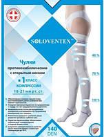 Чулки противоэмболические, с открытым носком, 1 класс компрессии, 140 DEN Soloventex 041