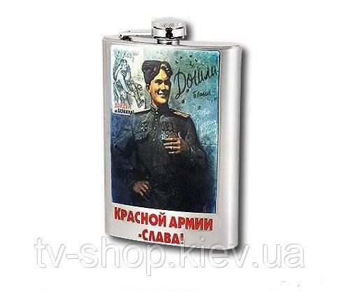 Фляга Красной Армии -слава