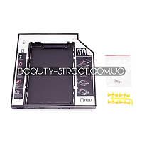 Карман для HDD 2.5 SATA CD/DVD-привода SATA 9.5мм