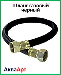 Шланг газовый черный 40 см со стальной гайкой