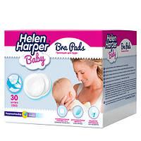 Helen Harper Bra Pads Лактационные вкладыши/прокладки для кормящих мам 30 шт