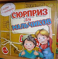 Набор настольных игр: Сюрприз для мальчиков (3 в 1) Мастер Украина