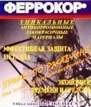 ЭМАЛЬ ПФ-132 МР(Феррокор)