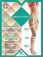 Чулки компрессионные, с закрытым носком, 1 класс компрессии, с поясом, 80 DEN Soloventex 311